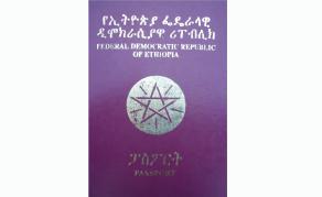 Lancement du visa à l'arrivée pour tous les Africains en Ethiopie